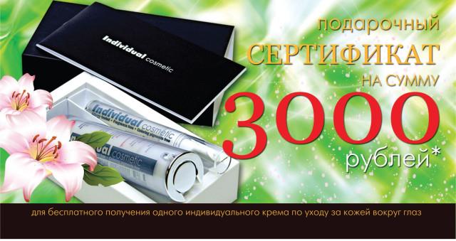 Фаберлик 3000 руб в подарок