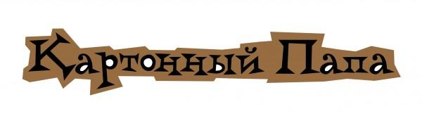 Логотип_Картонный папа