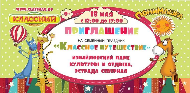 Klassnyj_zhurnal_priglasitelnyj1_(8718)