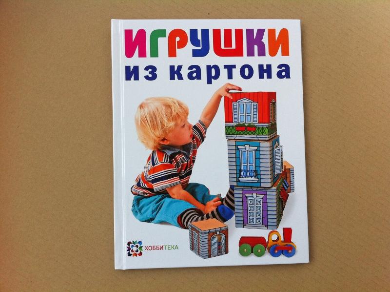 Cardboard toys_01