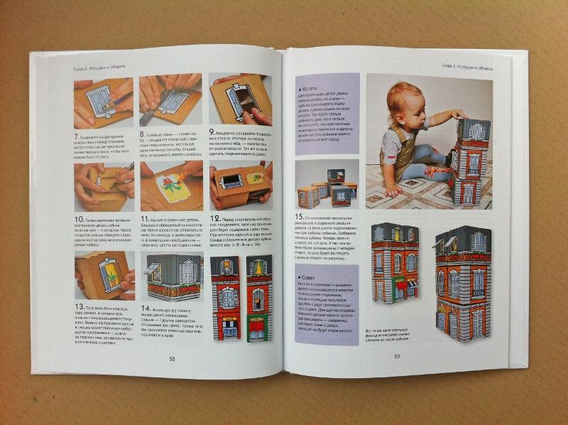 Cardboard toys_02