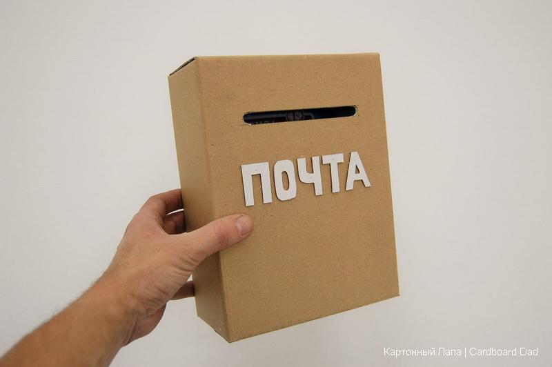 Cardboard post box_09
