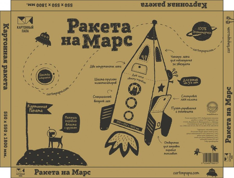 Ракета на Марс_финал