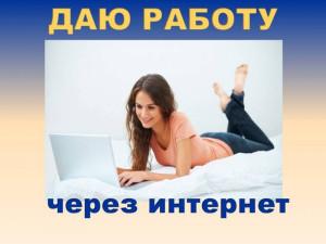 zarabotok-internet-2015.jpg