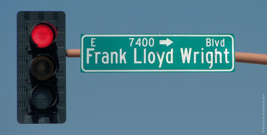 Бульвар имени FLW