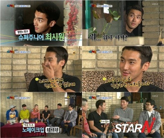 siwon makes a barefaced appearance on �our neighborhood
