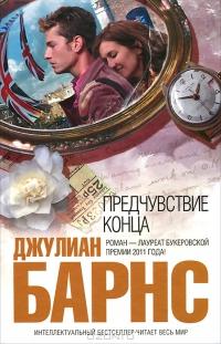 Dzhulian_Barns__Predchuvstvie_kontsa