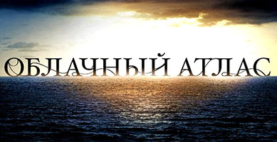 cloud-atlas_review