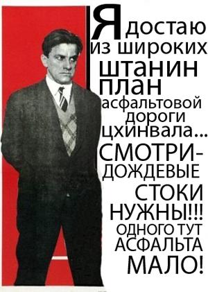 1335202138_dorogi-mayakovskiy.jpg