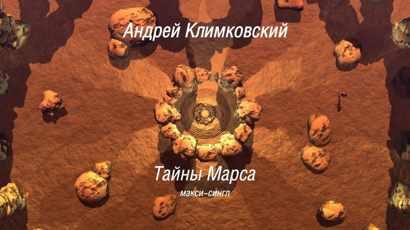 Макси-сингл «Тайны Марса» - композитор Андрей Климковский