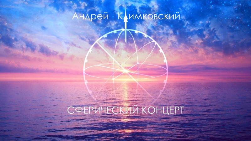 Альбом «Сферический концерт». Переиздание. Композитор Андрей Климковский