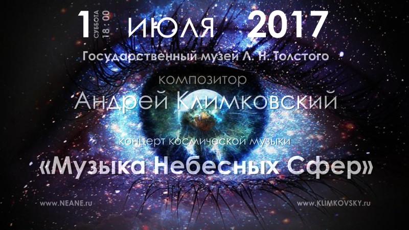 1 июля 2017 года концерт «Музыка Небесных Сфер» композитор Андрей Климковский