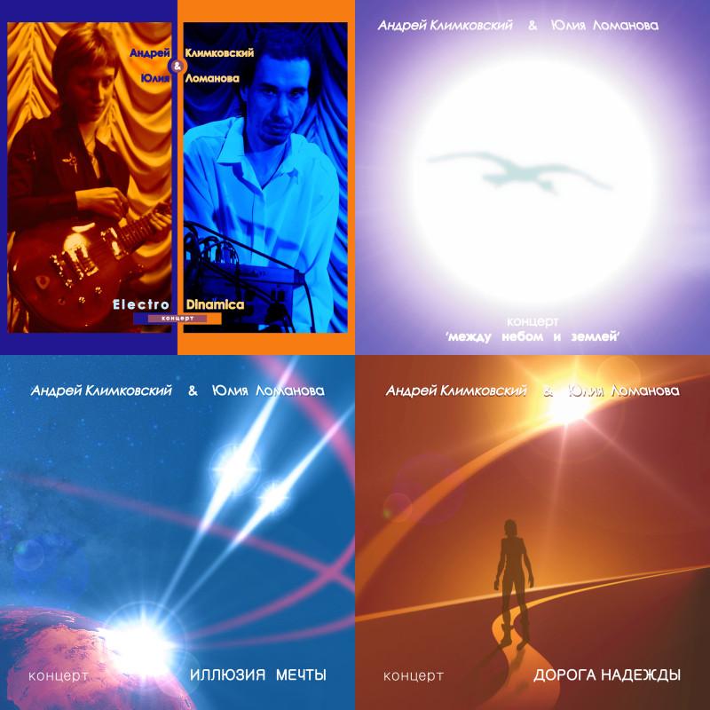 Проект «ElectroDinamica» • Андрей Климковский & Юлия Ломанова. 4 альбома