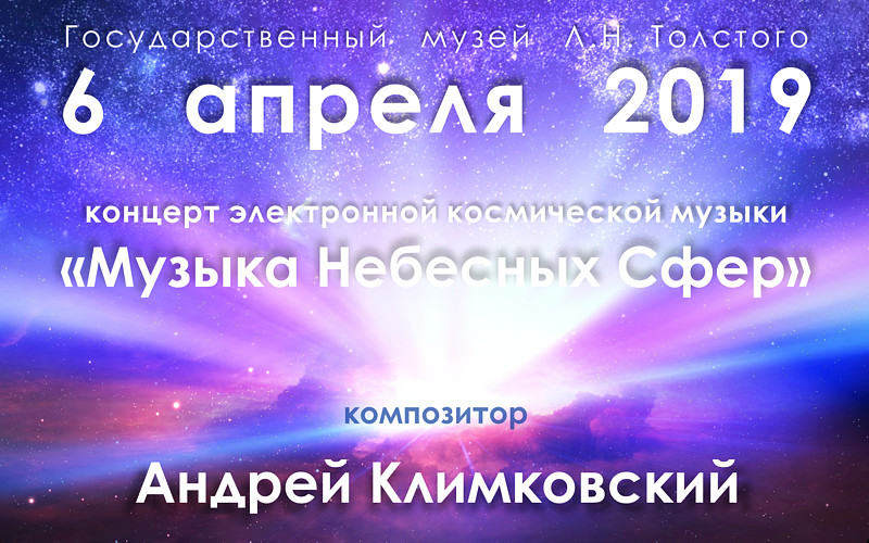 6 апреля 2019 | концерт «Музыка Небесных Сфер» | композитор Андрей Климковский