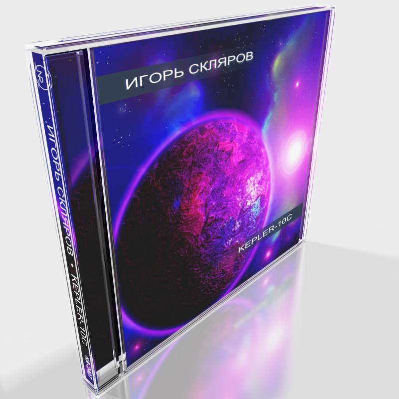 «Kepler-10c» — новый альбом композитора Игоря Склярова