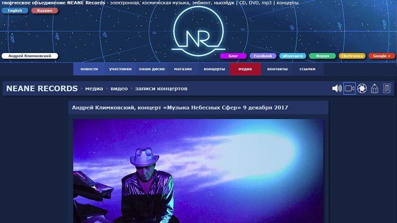 Полная видеозапись концерта «Музыка Небесных Сфер» от 9 декабря 2017 | Andrey Klimkovsky