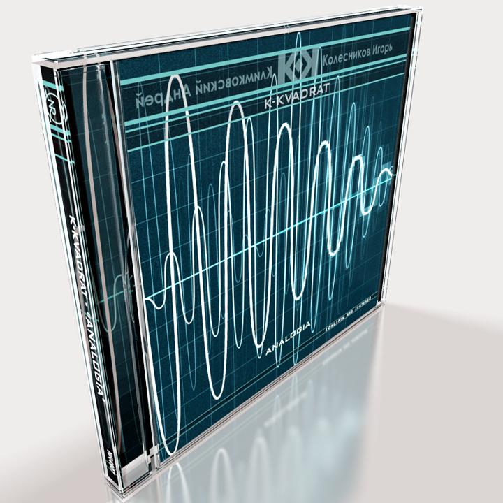 Альбом «ANALOGIA» проекта «K-KVADRAT» - международная премьера по радио EL-Stacja