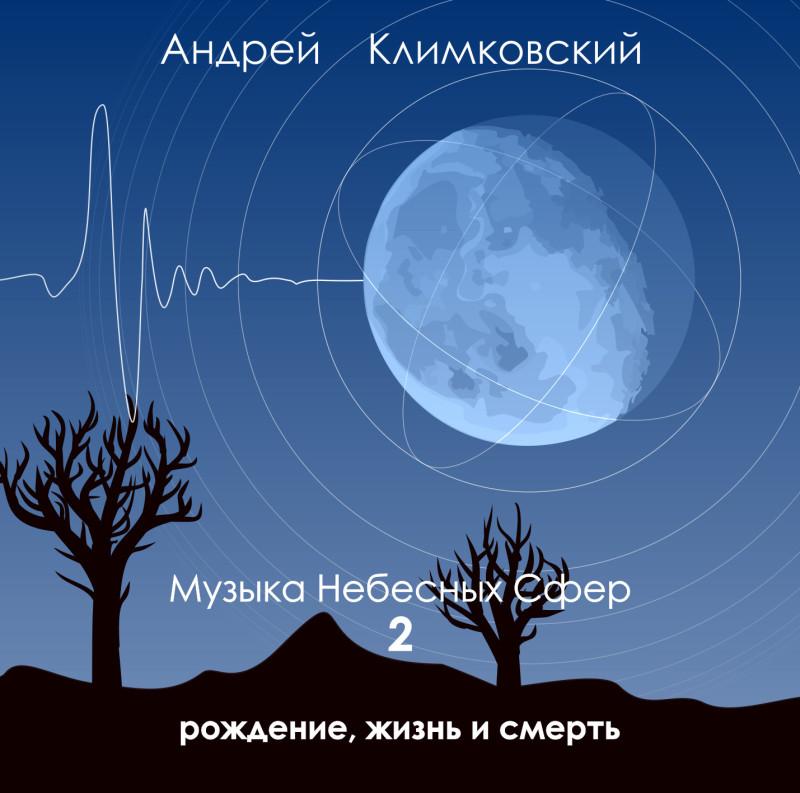 Альбом «Музыка Небесных Сфер - часть 2 - Рождение, жизнь и смерть» - композитор Андрей Климковский