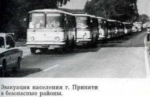 evakuaciya-300x195