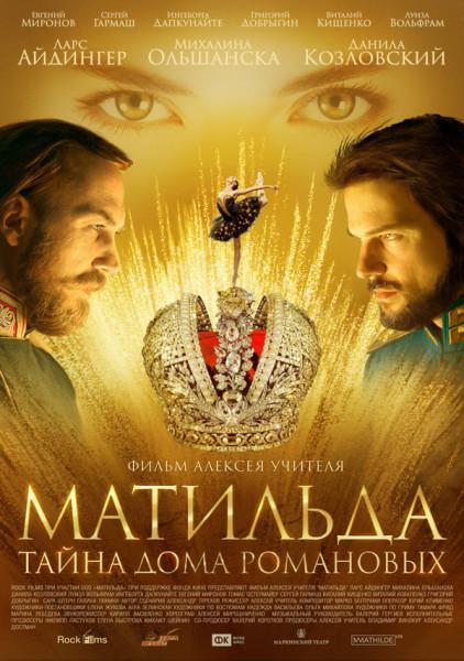 matilda_poster1