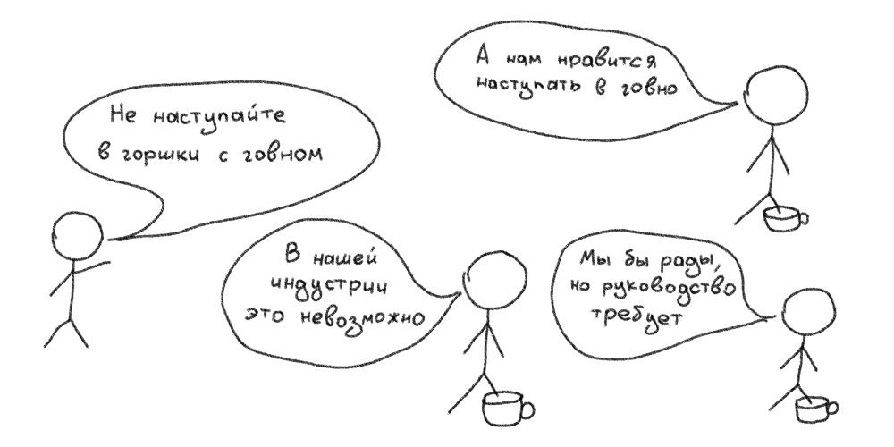 НеНаступи_small