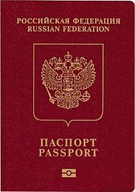 190px-Russian_ePassport