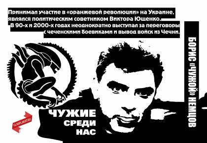 11_nemtsov