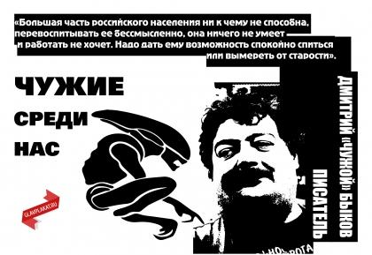 87_bykov