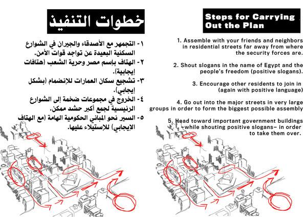 1299051816_egyptian_leaflet