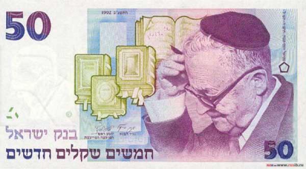 Den_gi_50_shekeley