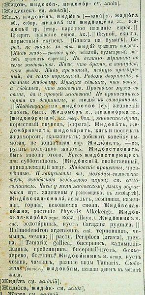 295px-Stranitsa_iz_slovarya_Vladimira_Dalya_1912_goda_izdaniya