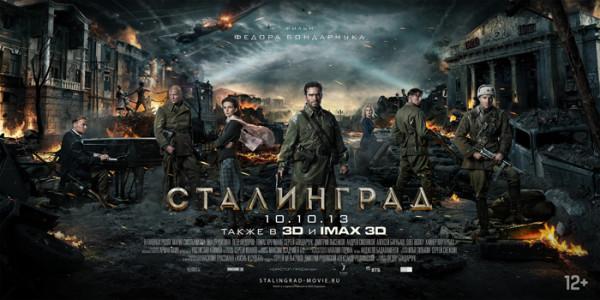 stalingrad_poster1