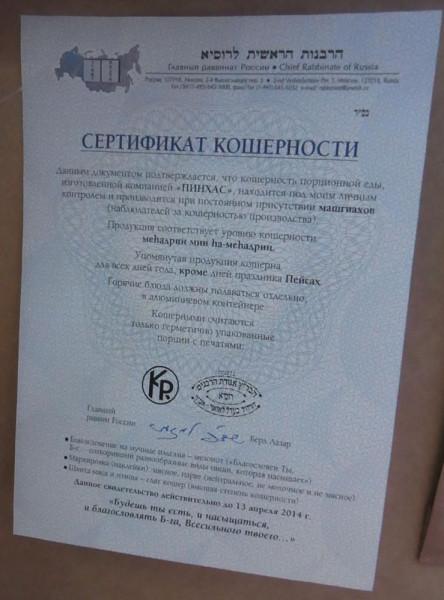 kosherny-aeroflot-11