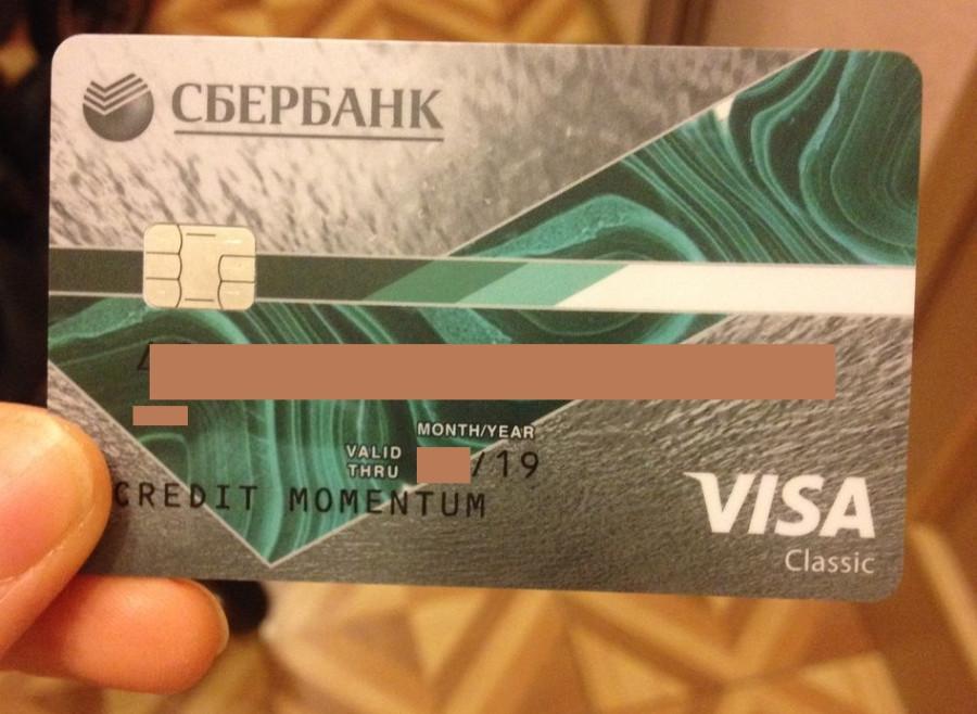 кредитная-карта-сбербанка (2)