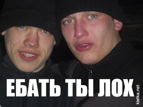 Монологи - ЕБАТЬ ТЫ ЛОХ, или Кризис российского юмора.