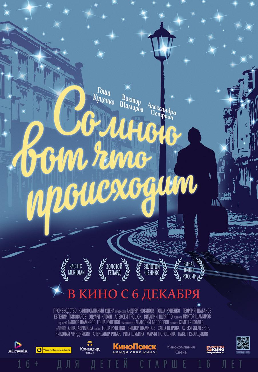 so-mnou-poster
