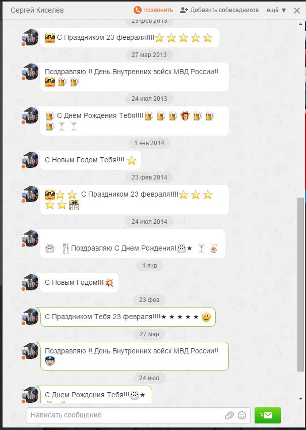2015-10-09 15-08-50 Скриншот экрана