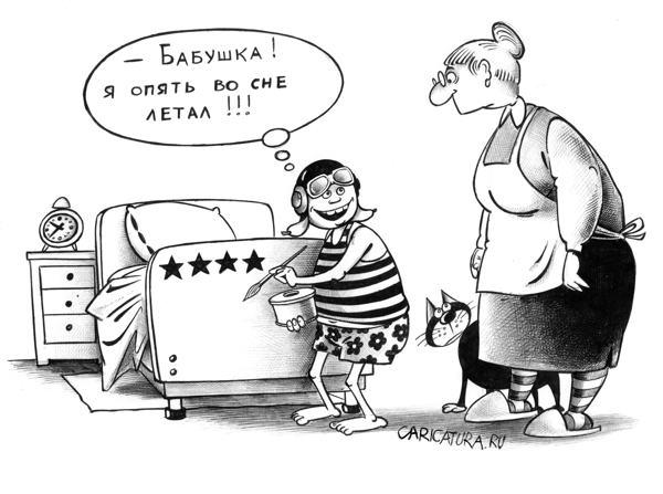 Авиатор С Корсун