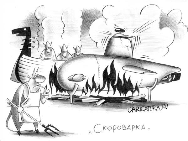 скороварка С Корсун