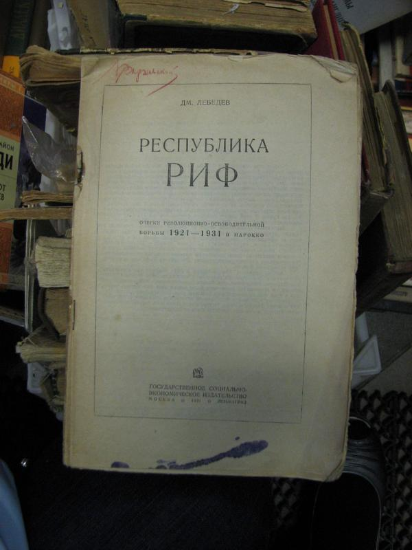 Первый лист книги