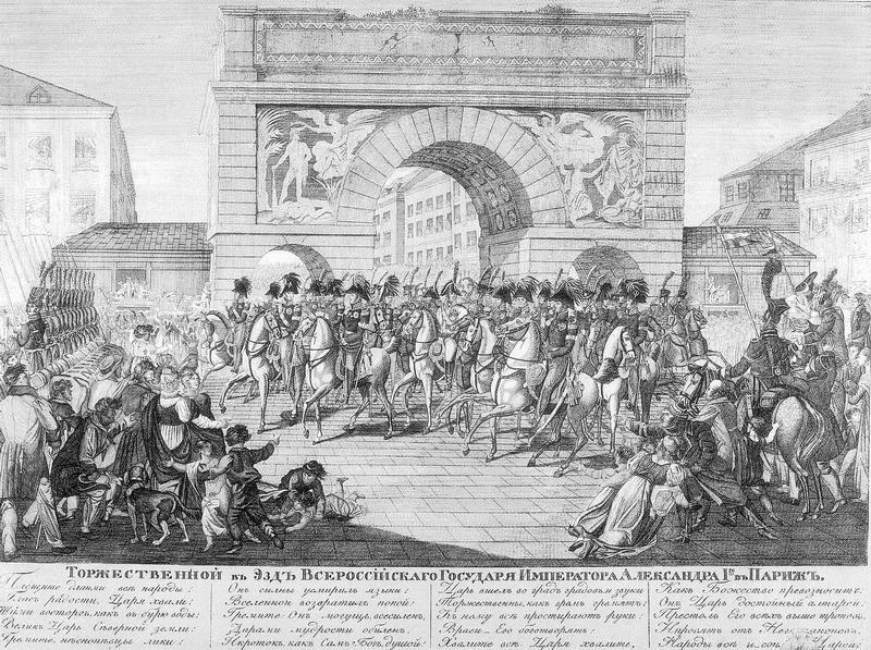 Altxandre 1814 Торж въезд всерос имп Ал 1 в Париж перв четв 19 в неизв Эрмит