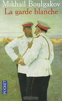 будгаков белая гвардия