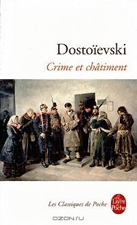 достоевский прест и нак