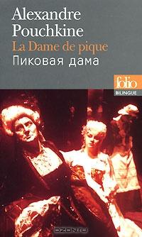 Пушкин пиковая дама4