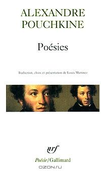 Пушкин стихи