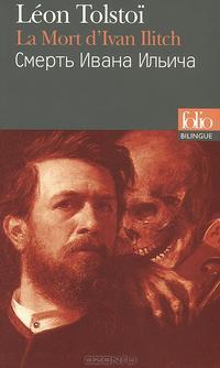 Толстой Смерть Ивана Ильича