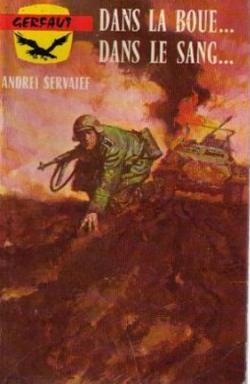 Сервэев 31