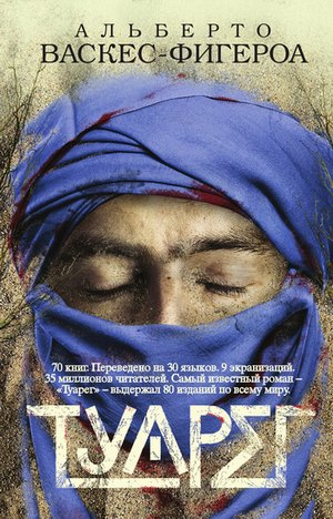 туарег