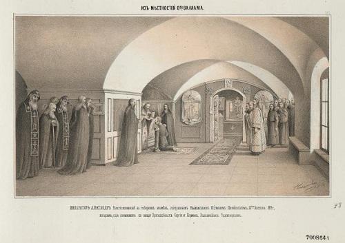 Alexandre на соборн молебне соверш натоятелем игум Иннокентием 10 авг  1819 1863