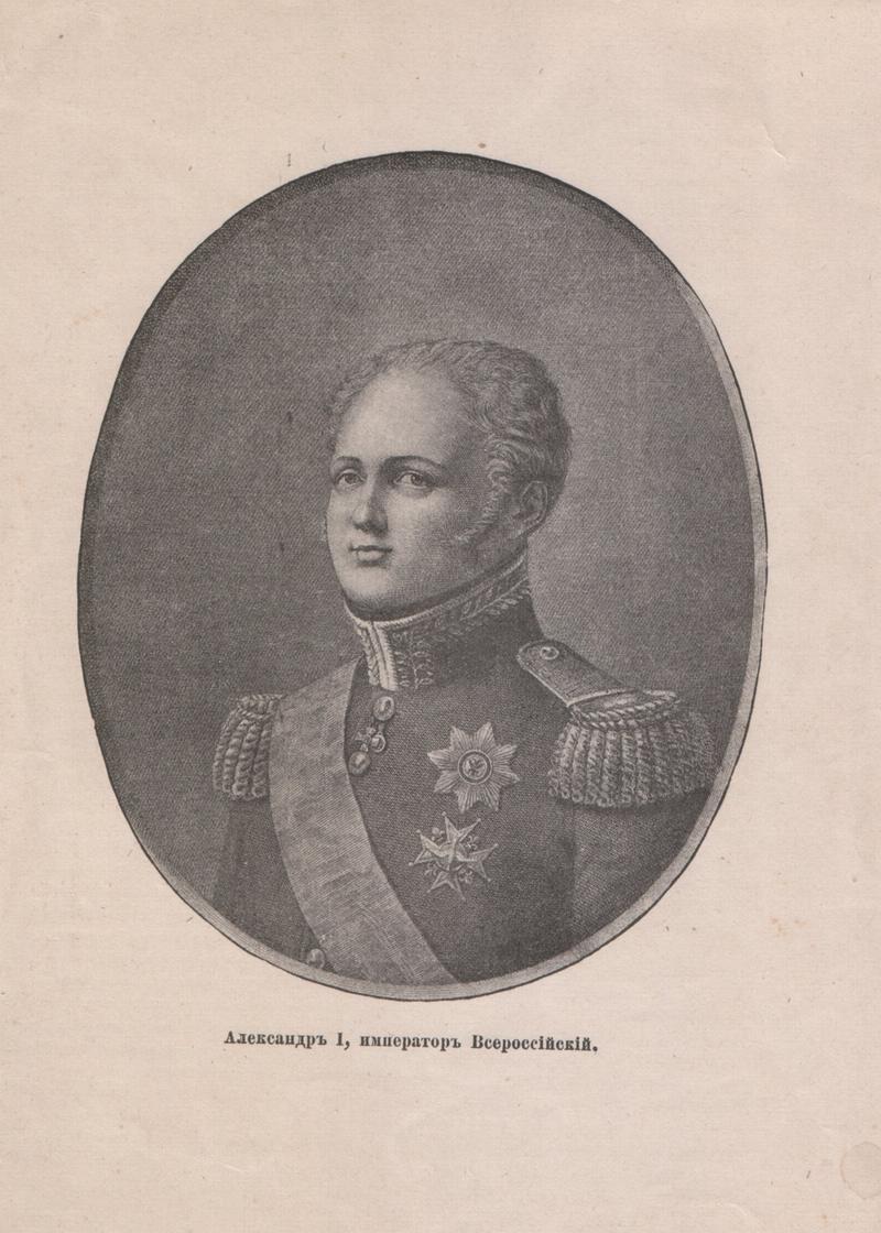 10 Alexandre 1820-е 08 02.jpg